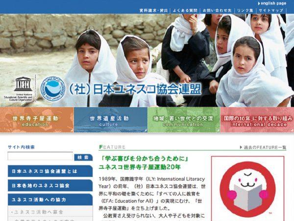 日本ユネスコ協会連盟