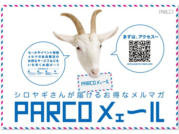 PARCOメェ〜ル