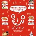 gofun_1