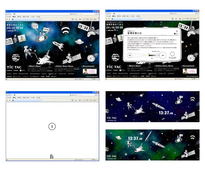 tictac galaxy1 TiCTAC ホームページリニューアルデザイン