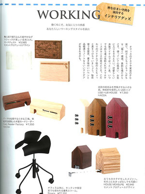 ambiente2 thumb 300x400 677 【Ambiente】にセメントの商品数点が掲載されました