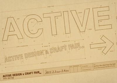 business adcf11w 1 400x283 ビジネスガイド社 ACTIVE DESIGN & CRAFT FAIR 2011Spring メインビジュアルデザイン
