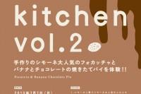 cmoonekitchen_vol.2_0617