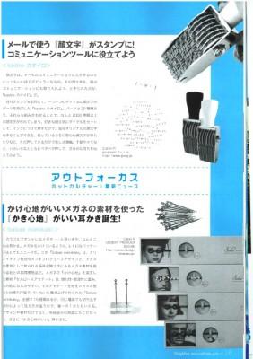 neighbor6 mimikaki2 282x400 【Neighbor(ネイバー)6月号】に「Sabae mimikaki」を掲載頂きました