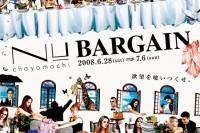 2008 夏のバーゲンビジュアル