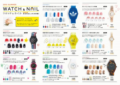 130911b 400x285 2013SUMMER WATCH & NAIL