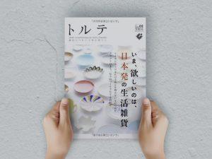 雑誌【トルテ 2013 autumn】にCEMENT特集が掲載