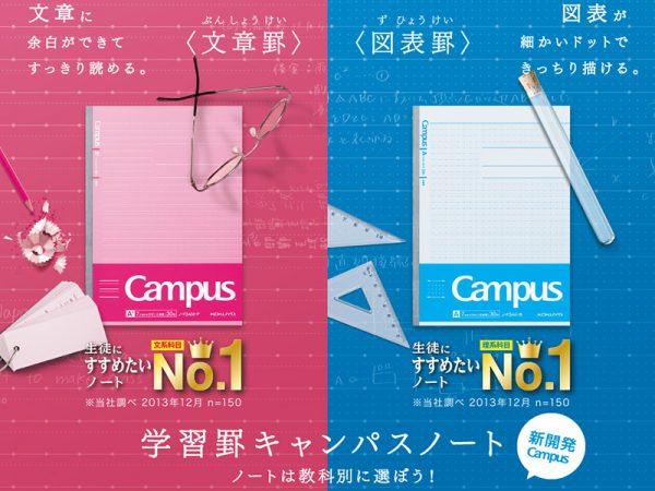 学習罫キャンパスノート