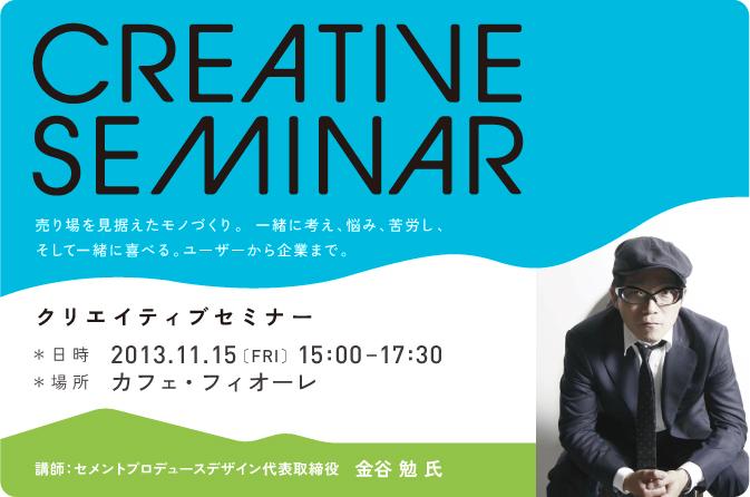shiga_seminar