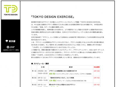 スクリーンショット 2014-01-20 23.25.34