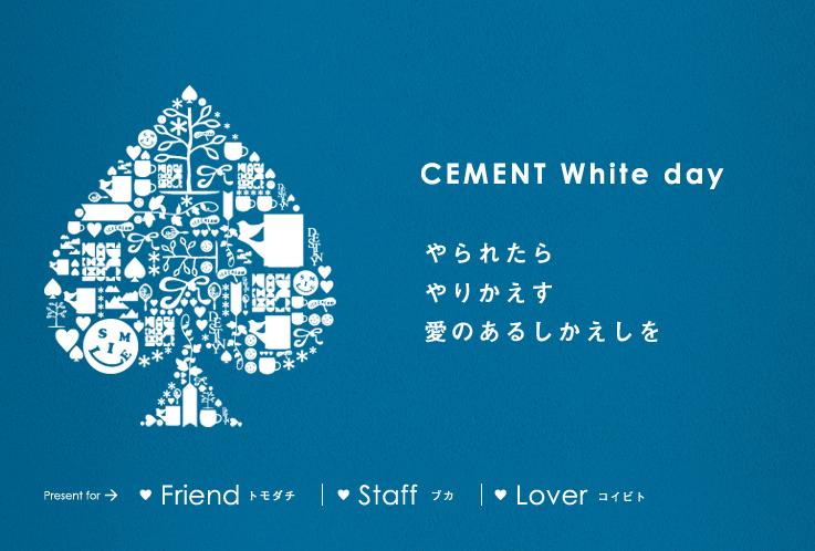 wh CEMENTホワイトデー