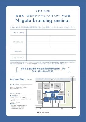 683ade8a945eefc2d654e7761b2dcb5f 282x400 3/20 「Niigata branding seminar」