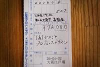 IMG 20140402 144555 200x133 Lobby#111 と【 Shake Hand 3,11 2nd 】