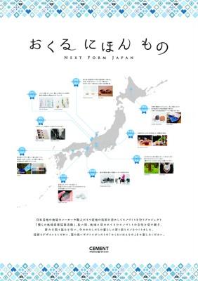 inobun A1 841594 ol 282x400 京都イノブンにて開催中! Pop up Store