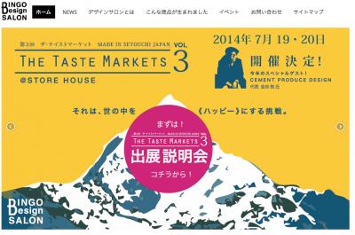 750a60491a3b53e8b0ec623bbaf49a4b 400x265 7/19 セミナー The Taste Market 03