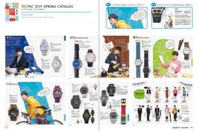 s img3 400x265 レイアウト雑誌に、TiCTACのカタログが掲載されました。