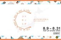 webfukuoka