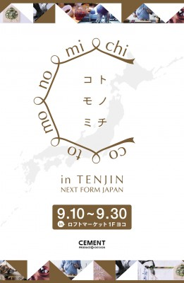 tenjin loft web 261x400 【博多】天神ロフトにて期間限定pop up store 開催中