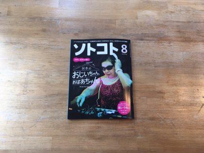 雑誌【ソトコト】8月号でCEMENTの商品が掲載