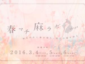 トークセッション「春マチ麻ラボ」滋賀県湖東繊維組合
