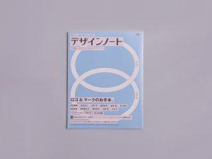 雑誌【デザインノート No.85】にCEMENTロゴ事例が掲載