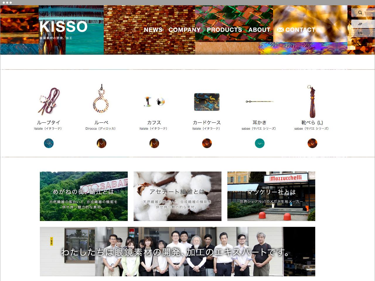 kisso web v1 KISSO コーポレートサイト