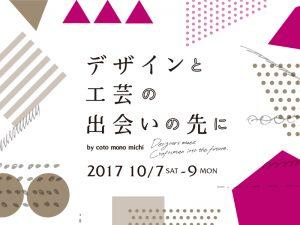 まちデコール2017「デザインと工芸の出会いの先に」開催
