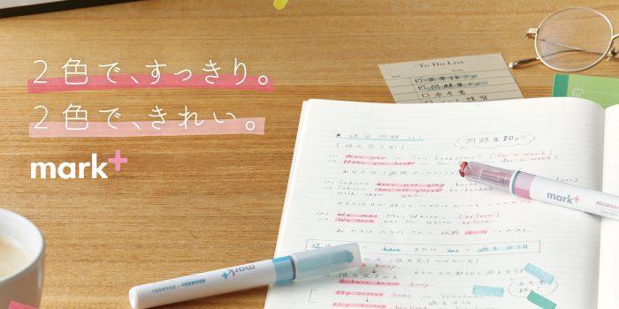 KOKUYO株式会社 マークタス