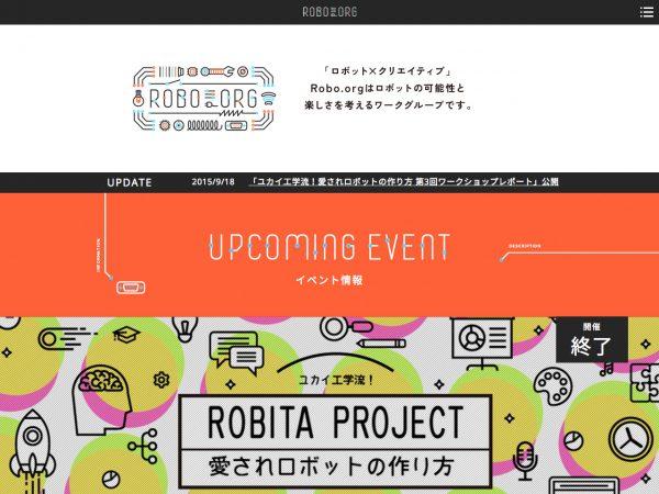 Robo.org WEBサイト