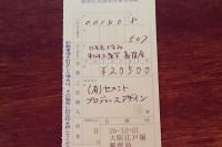 IMG 20141201 122836 200x133 LOBBY#119 『浜名湖百貨店』