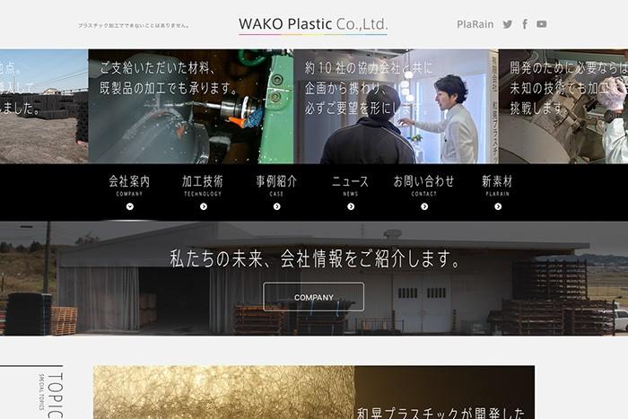 WAKO webdesign top 700x467 和晃プラスチック