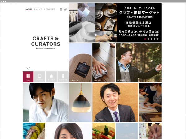 CRAFTS & CURATORS イベントWEBサイト