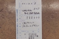 IMG 20150302 131213 200x133 LOBBY#121 京都ぎょくろのどくろ茶の巻。