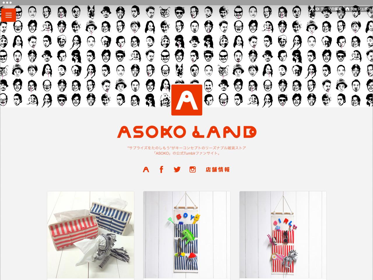 asoko web1 ASOKO ブランドファンサイト