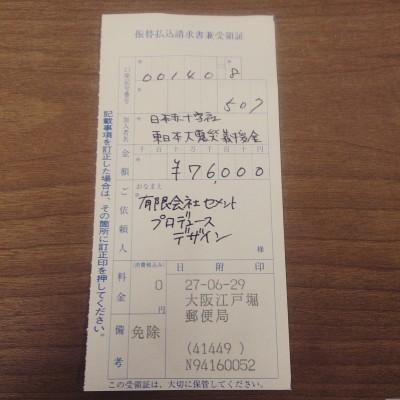 IMG 20150629 193606 400x400 【大阪LOBBY#124】おぎに~!!(ありがとう!!:秋田弁)
