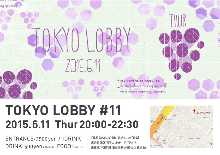 LOBBY_tokyo_4