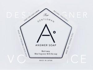 男性の悩みを解決する石鹸「ANSWER SOAP」ができるまで