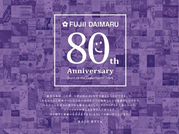 藤井大丸 百貨店開店80周年