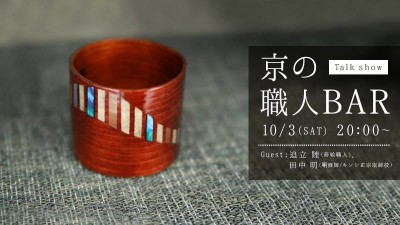 syokuninbar kyoto 400x225 イベントのお知らせ 京の職人 京の酒器