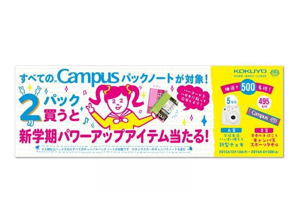 Campusノートキャンペーン