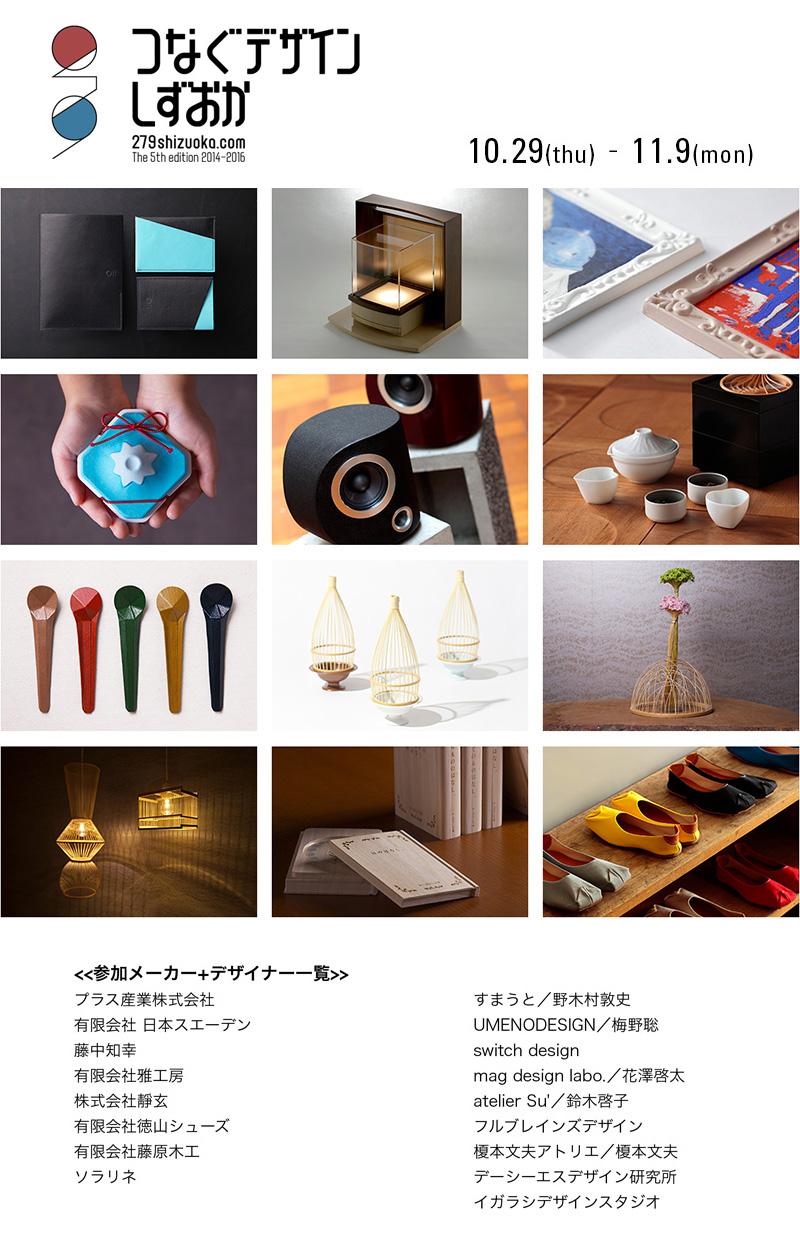 release 279shizuoka 「つなぐデザインしずおか」展