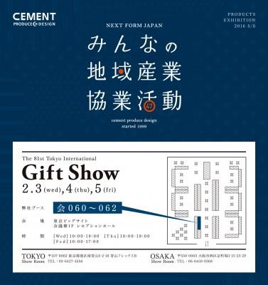 2016_02_gift_facebook_web