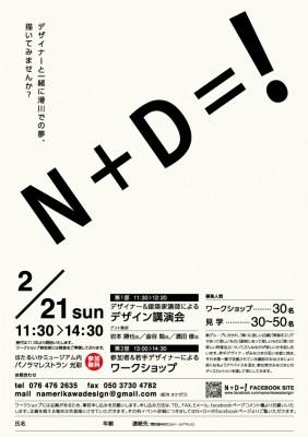 "0116 nd flier omote 282x400 2/21 富山県 滑川『N+D=! Step02 ""デザインワークショップ』"