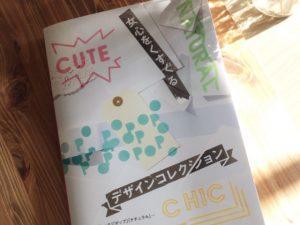 書籍【女心をくすぐるデザインコレクション】にCEMENTの制作事例が掲載