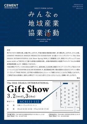 2016_02_gift_press_osaka-02