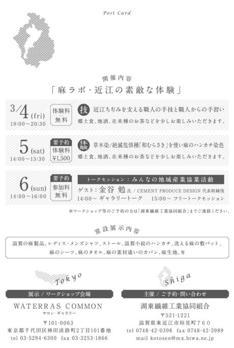 bdef6d14c5d0361a4bfe383f4eed52c8 3/6 ギャラリートーク(東京) 「春マチ麻ラボ」