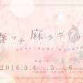 スクリーンショット 2016-03-01 10.13.37
