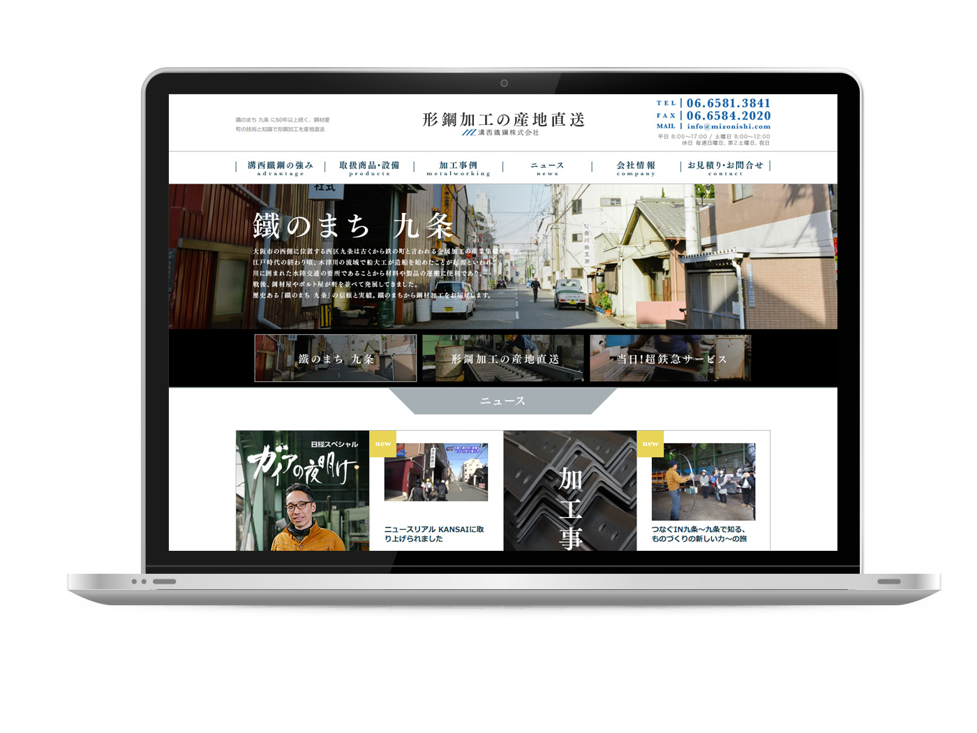 web 1400 1050 mizonishi 溝西鐵鋼株式会社 コーポレートサイト