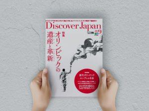雑誌【Discover Japan 2016年9月号】にCEMENTの特集が掲載