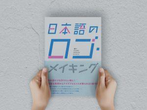 書籍【日本語のロゴメイキング】にCEMENTの制作事例が掲載